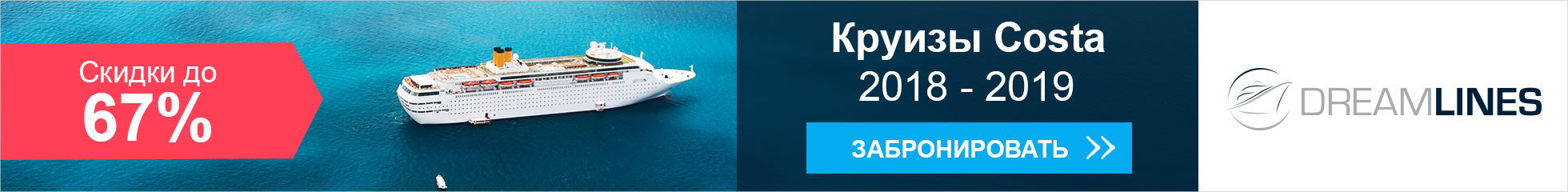 Обзор судна Costa Pacific