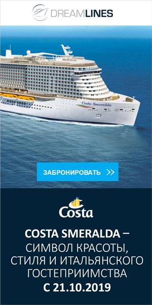 Costa Smeralda - 300x600