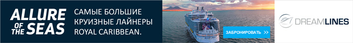 Allure of the seas - 728x90