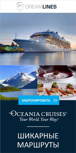 Oceania Cruises - 300x600 (1)