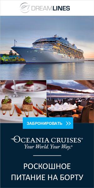 Oceania Cruises - 300x600 (2)