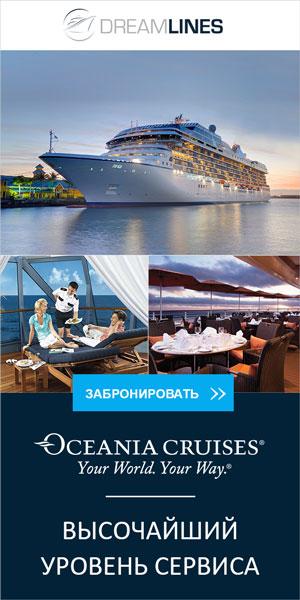 Oceania Cruises - 300x600 (3)